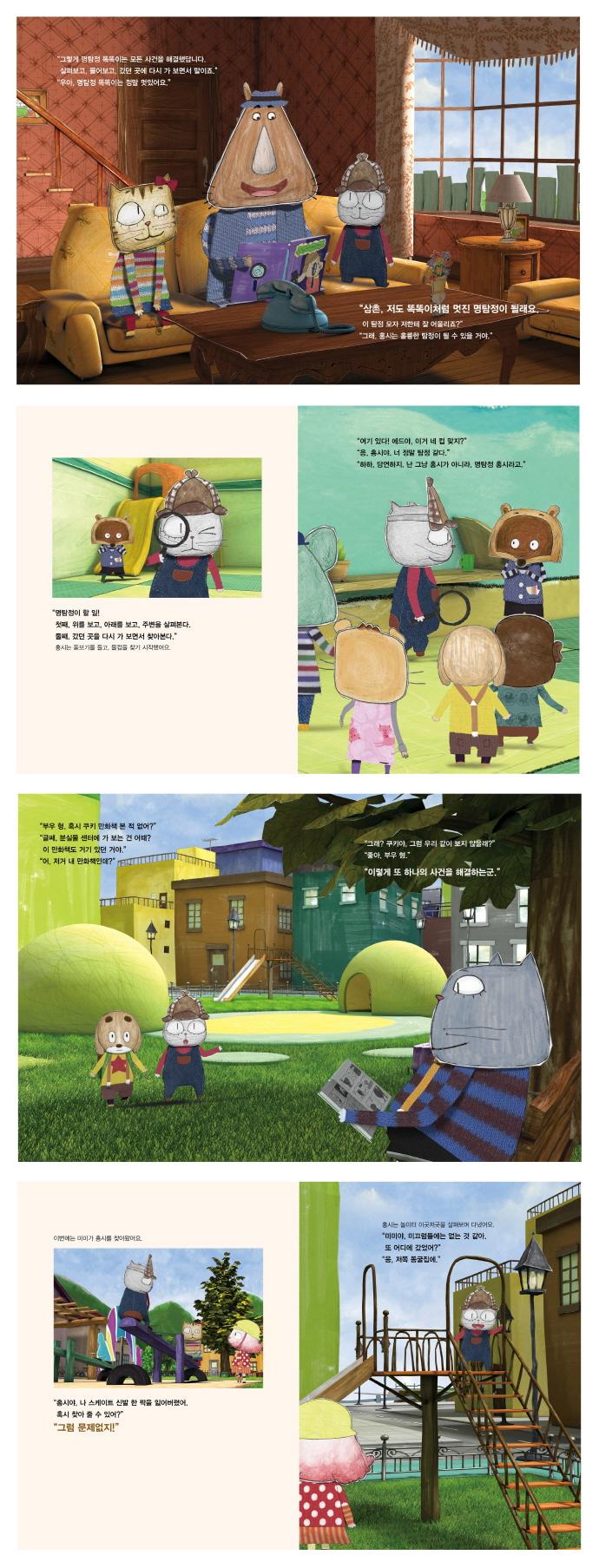 구름빵: 명탐정 홍시(구름빵 애니메이션 그림책 17)(양장본 HardCover) 도서 상세이미지