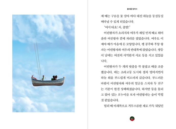 어린왕자 불새의 별(어린왕자 소설 시리즈 2)(양장본 HardCover) 도서 상세이미지