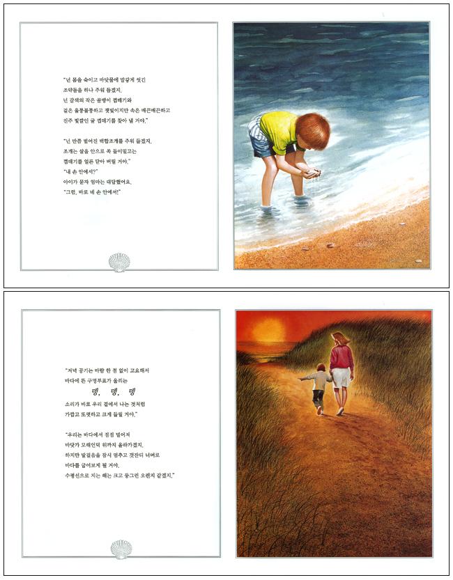 바다를 담은 그림책(자연그림책 보물창고 2)(양장본 HardCover) 도서 상세이미지