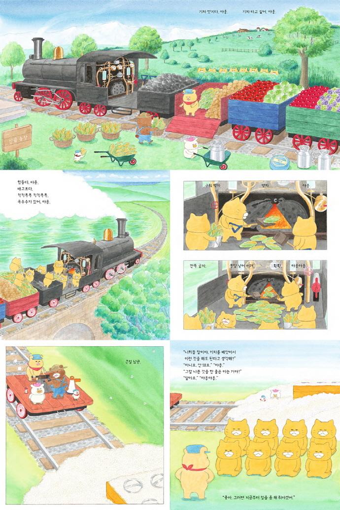 기차가 덜컹덜컹(작은곰자리 28)(양장본 HardCover) 도서 상세이미지