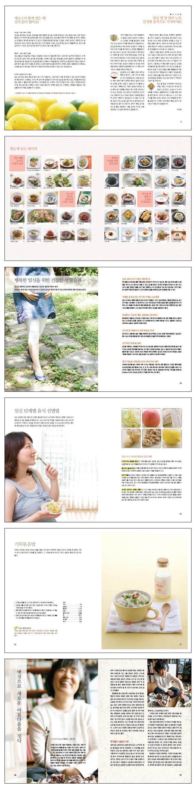 임산부 건강음식  43가지 도서 상세이미지