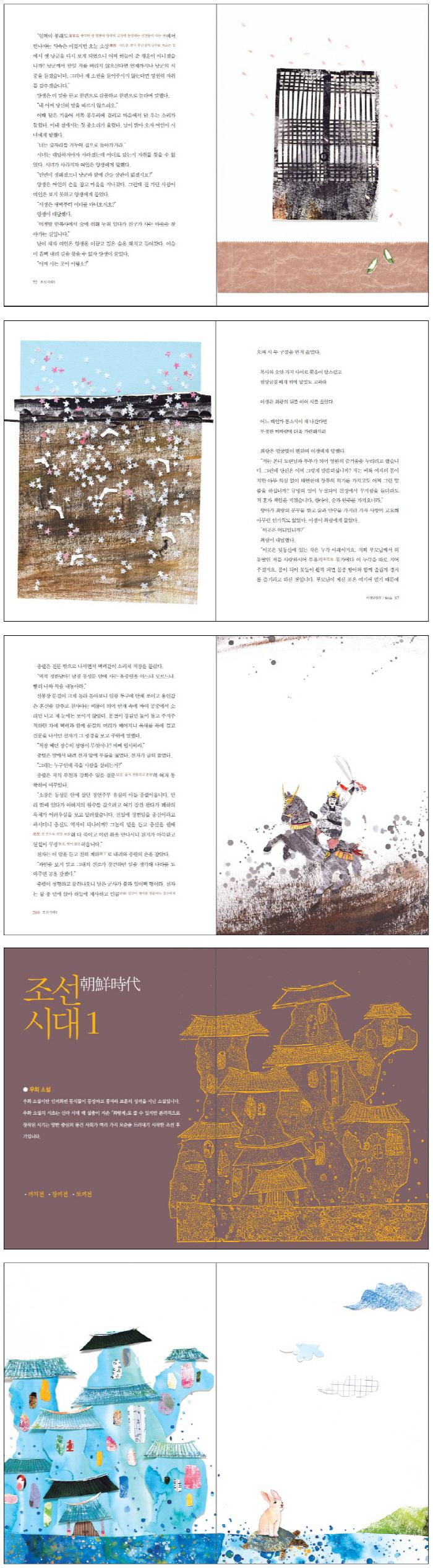 고등고전소설 30(상)(개정 16종 국어 교과서 전 작품을 실은) 도서 상세이미지