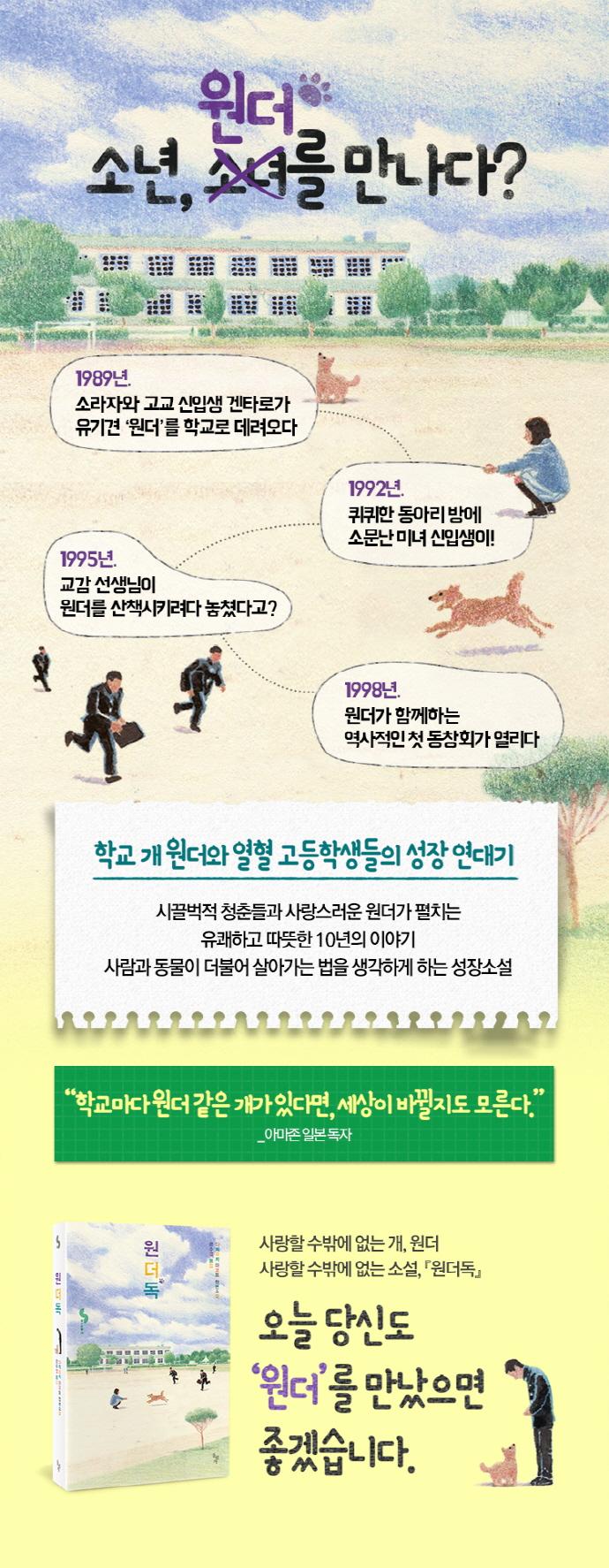 원더독(꿈꾸는돌 15) 도서 상세이미지
