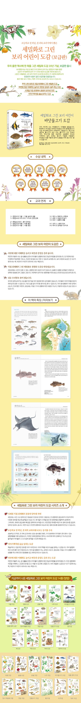 바닷물고기 도감(보급판)(세밀화로 그린 보리 어린이 5) 도서 상세이미지