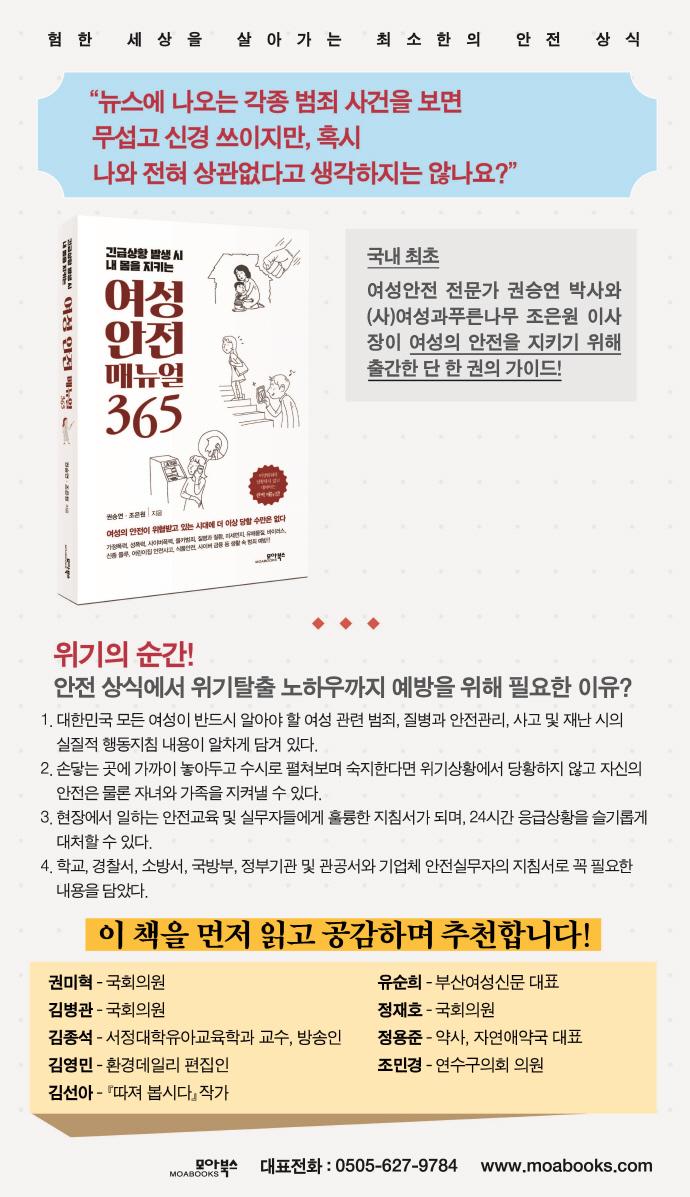 여성 안전 매뉴얼 365 도서 상세이미지