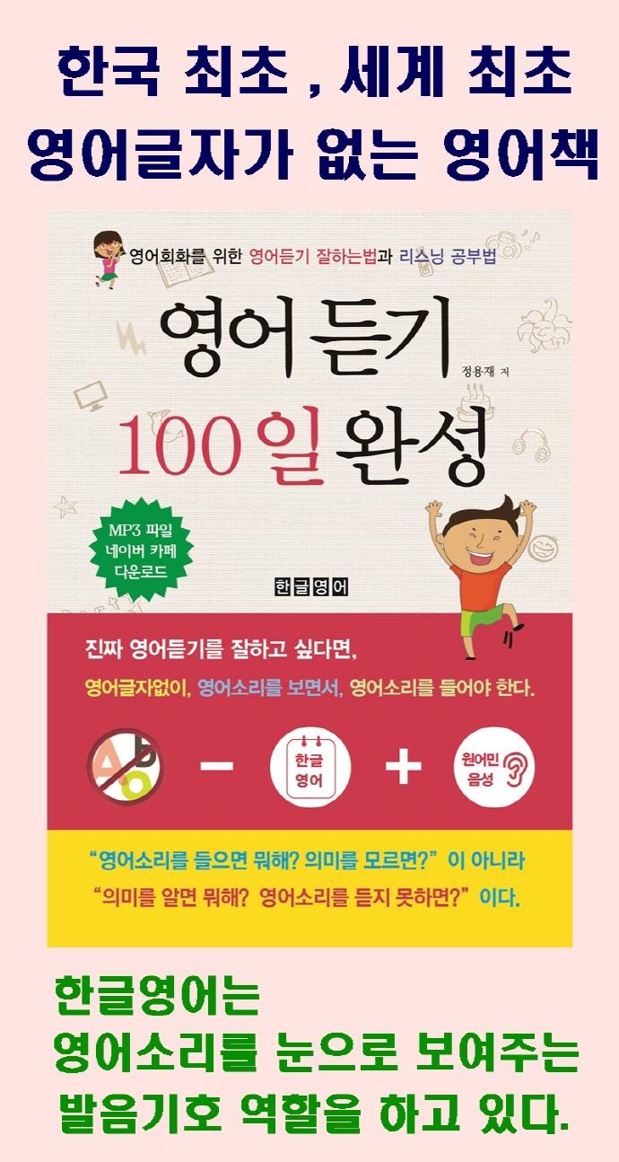 영어듣기 100일 완성 도서 상세이미지
