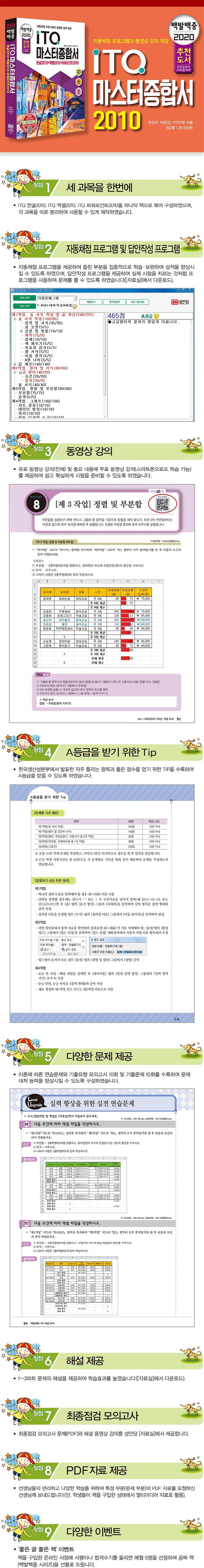 ITQ 마스터종합서 2010(2020)(백발백중) 도서 상세이미지