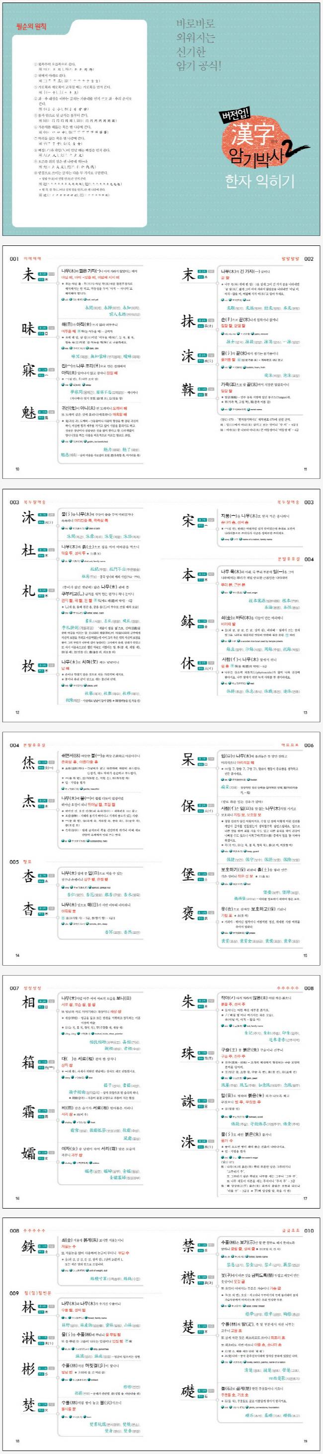 한자 암기박사. 2(버전업)(CD1장포함) 도서 상세이미지