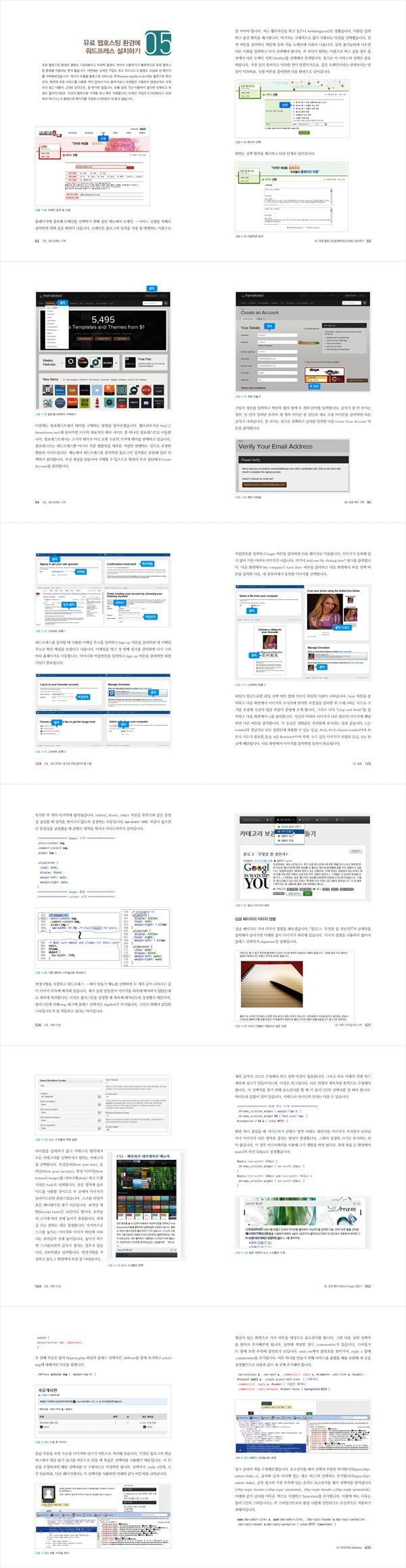 워드프레스 완벽 입문: HTML CSS 기초부터 부트스트랩을 활용한 테마 제작까지(위키북스 오픈 소스 & 웹 시 도서 상세이미지