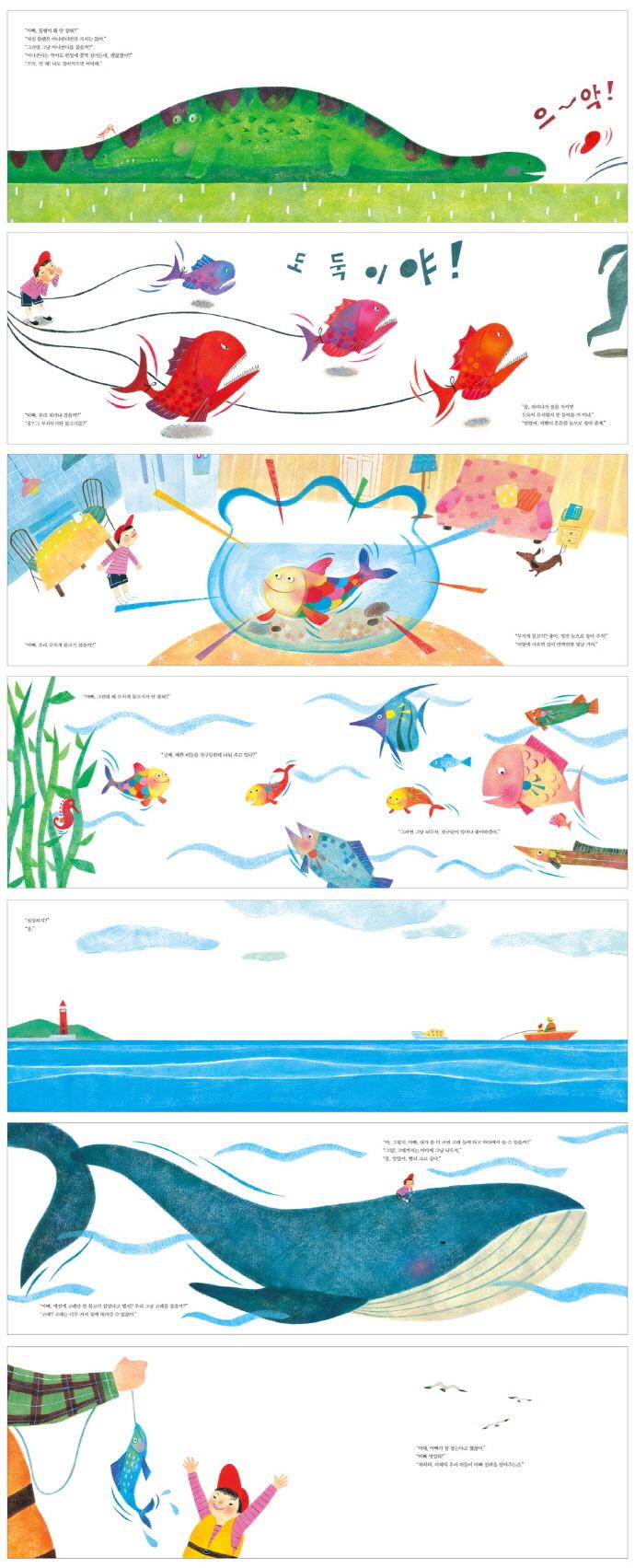 아빠, 우리 고래 잡을까?(노란돼지 창작그림책 36)(양장본 HardCover) 도서 상세이미지