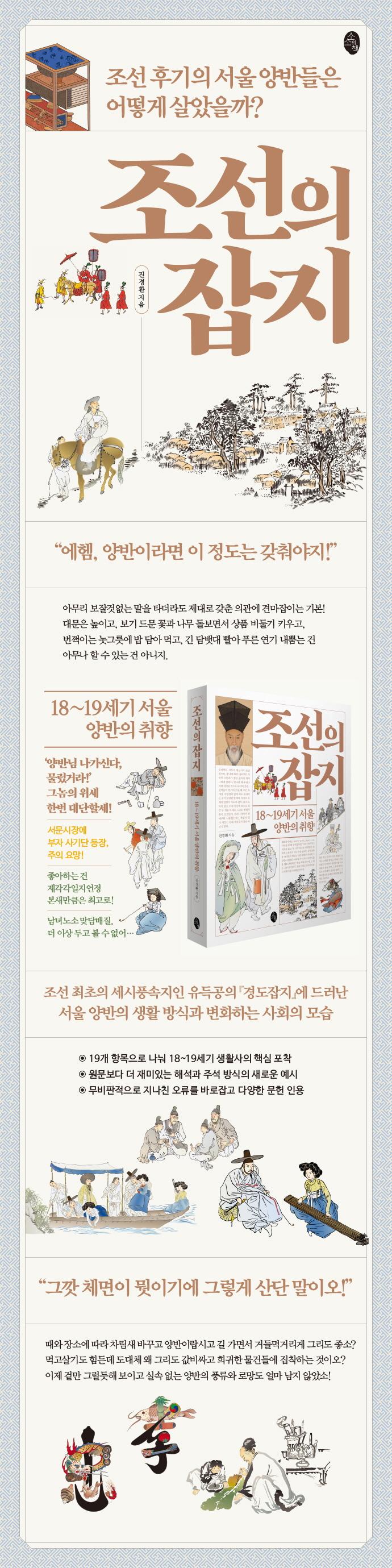 조선의 잡지 도서 상세이미지