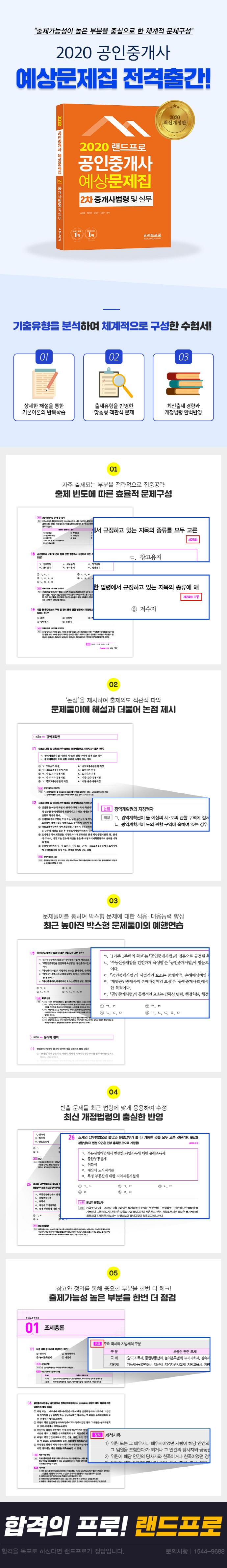 중개사법령 및 실무 예상문제집(공인중개사 2차)(2020)(랜드프로) 도서 상세이미지