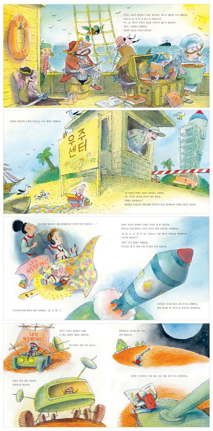 돼지 루퍼스, 우주에 가다(국민서관 그림동화 205)(양장본 HardCover) 도서 상세이미지