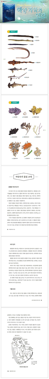 해양과학과 인간(Illjinsa blue books 17) 도서 상세이미지