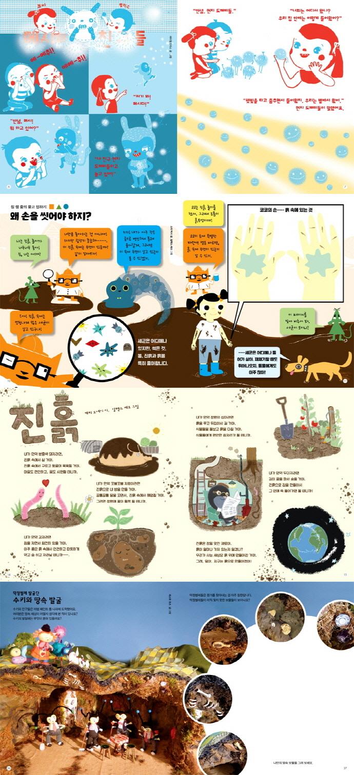 호기심 나라 오키도. 5: 흙 속에는 무엇이 있을까?(양장본 HardCover) 도서 상세이미지