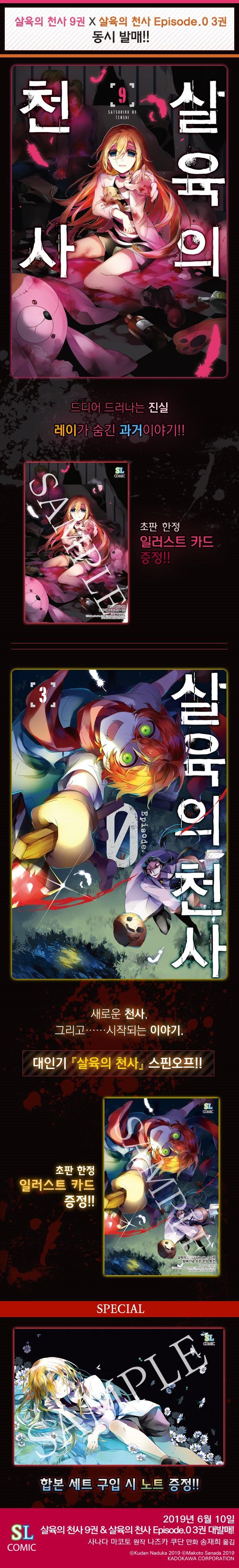 살육의 천사 9권 & 살육의 천사 Episode.0 3권 합본 세트(SL 코믹스)(전2권) 도서 상세이미지