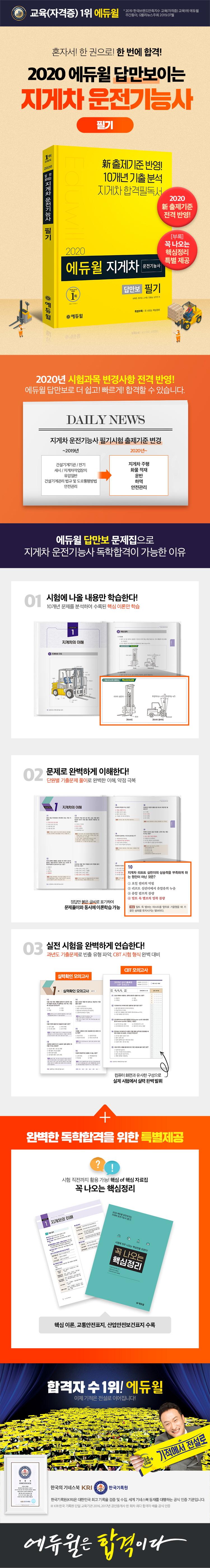 지게차 운전기능사 필기(2020)(에듀윌 답만보이는) 도서 상세이미지