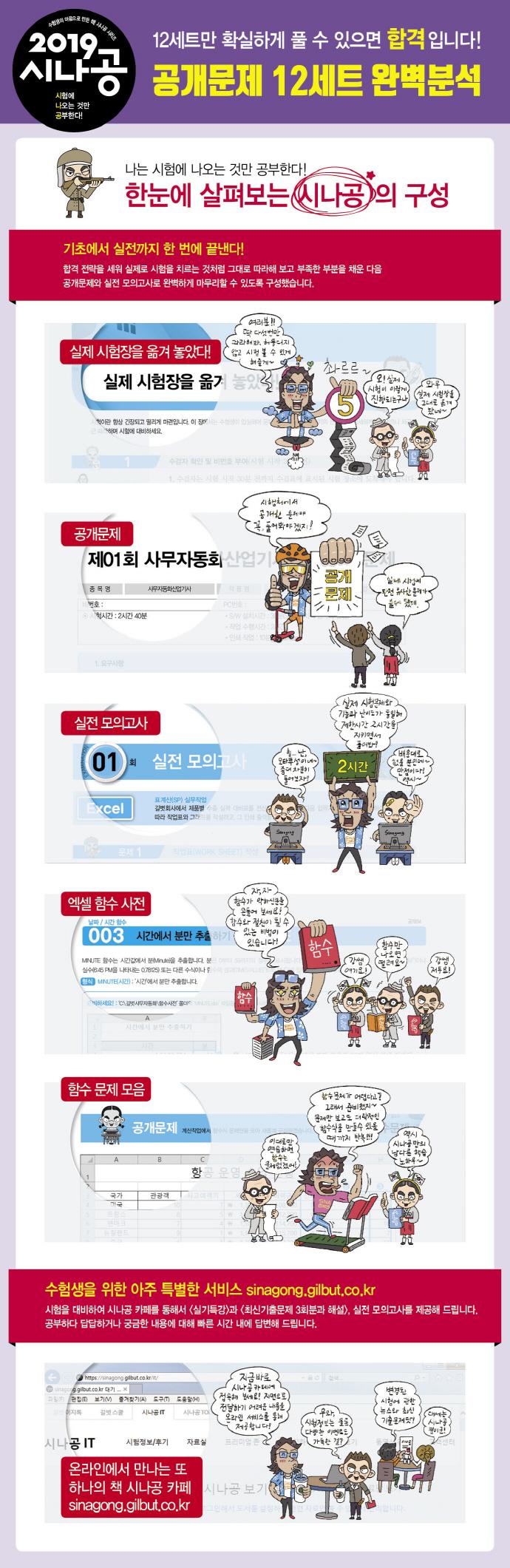 사무자동화 산업기사 실기(2019)(시나공) 도서 상세이미지