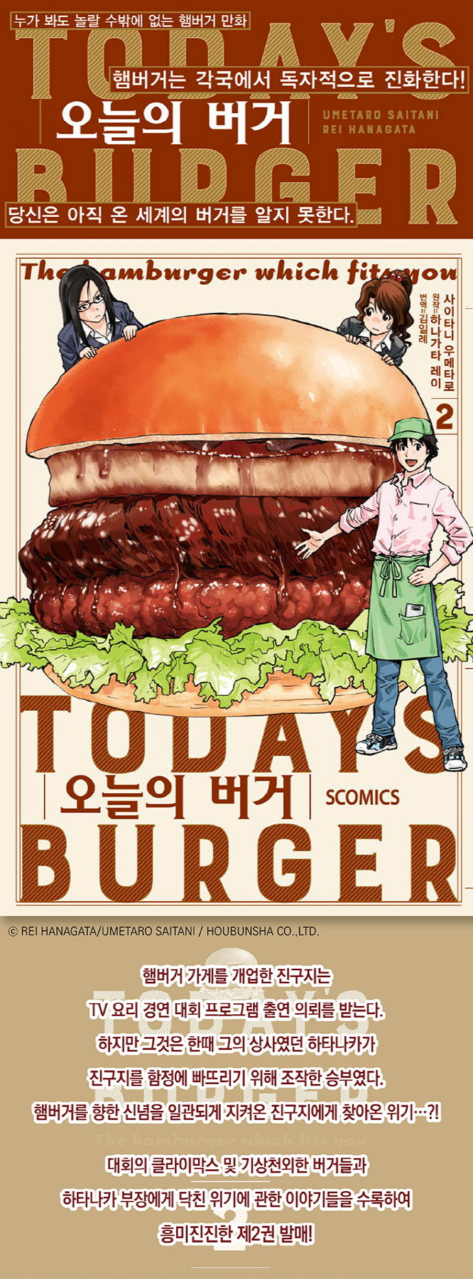 오늘의 버거. 2(S 코믹스) 도서 상세이미지