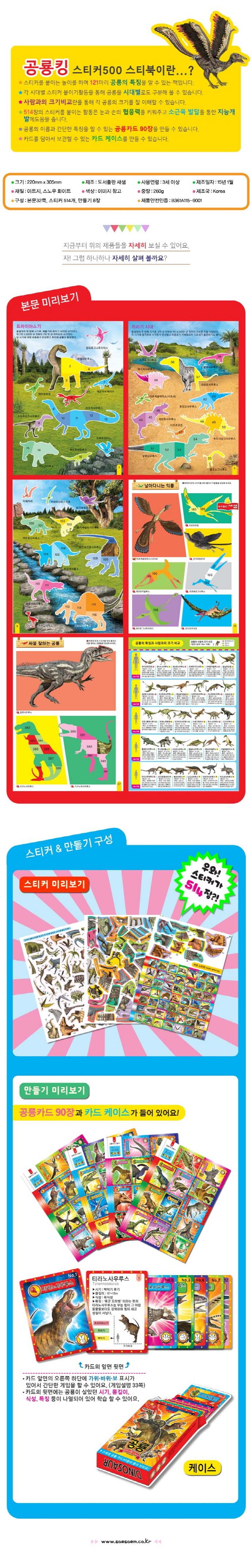 공룡킹 스티커 500 스티커북(스티커북) 도서 상세이미지