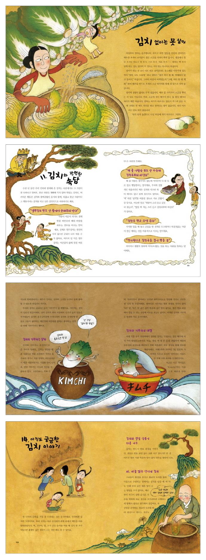 한국의 김치 이야기(어린이를 위한)(배움가득 우리 문화역사 8) 도서 상세이미지