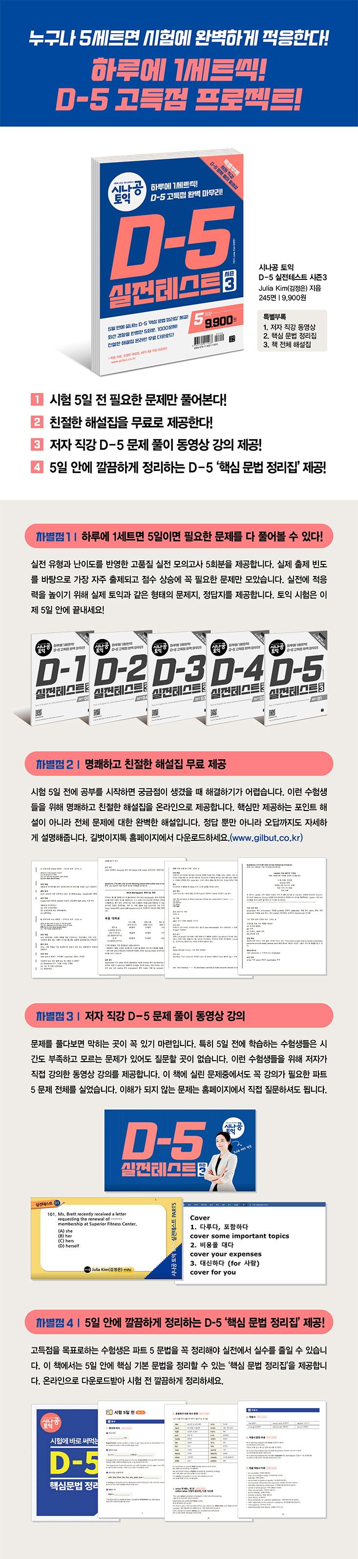 시나공 토익 D-5 실전테스트 시즌3(5회분) 도서 상세이미지