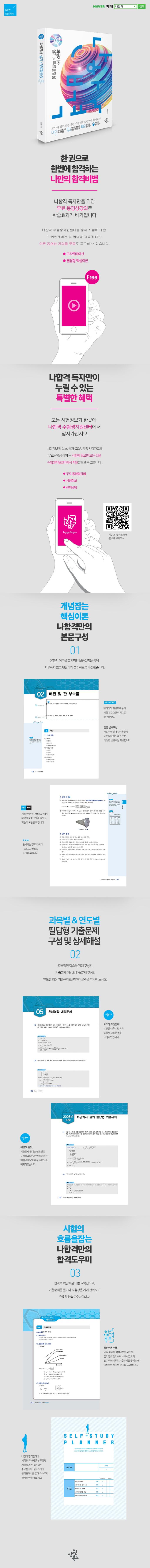 화공기사 (실기무료동영상)(2021)(나합격) 도서 상세이미지