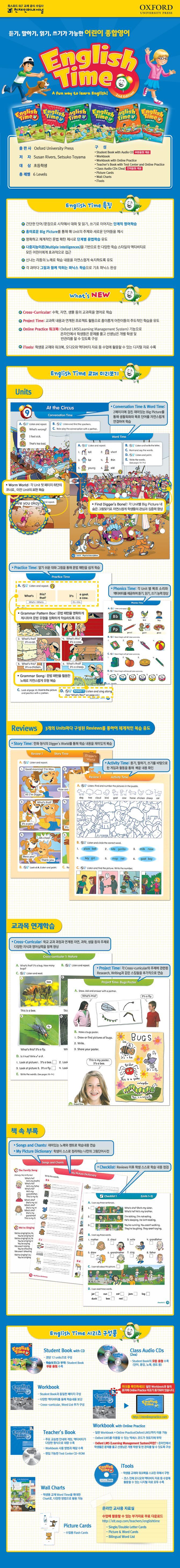 English Time 1 (Student Book)(CD1장 포함) 도서 상세이미지