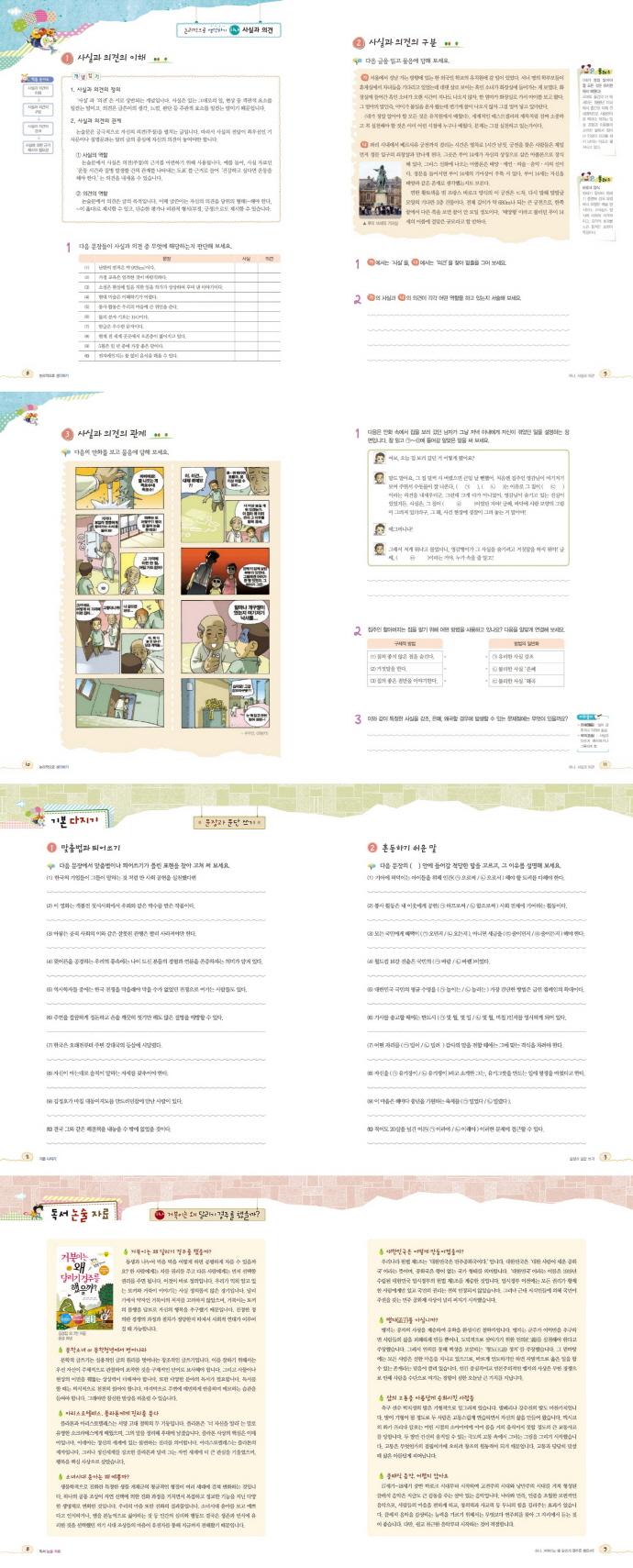 중등 논술 완성: 기본편(2013)(내신과 함께 공부하는) 도서 상세이미지