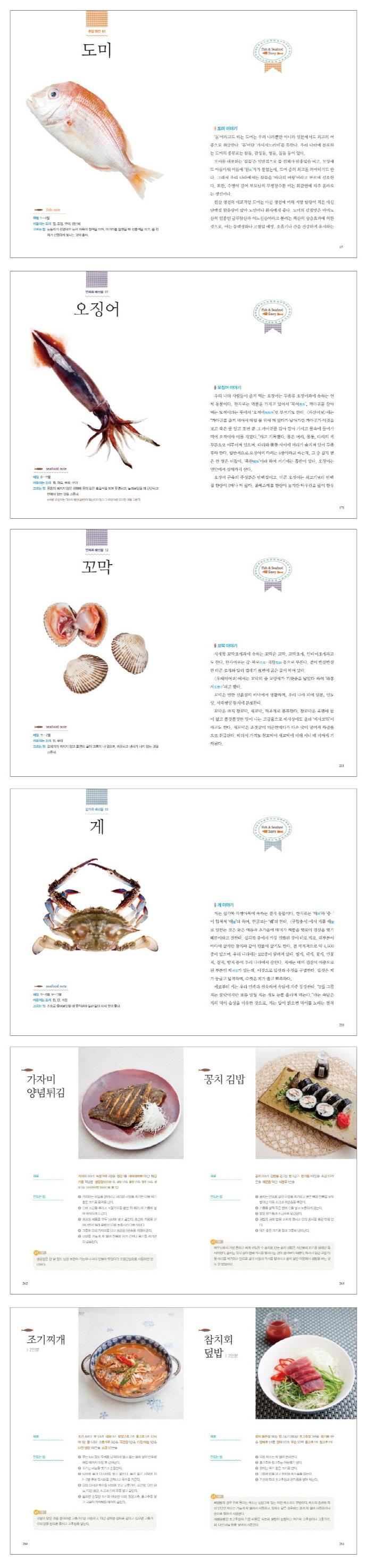 생선 해산물 수첩(구르메 수첩 21) 도서 상세이미지