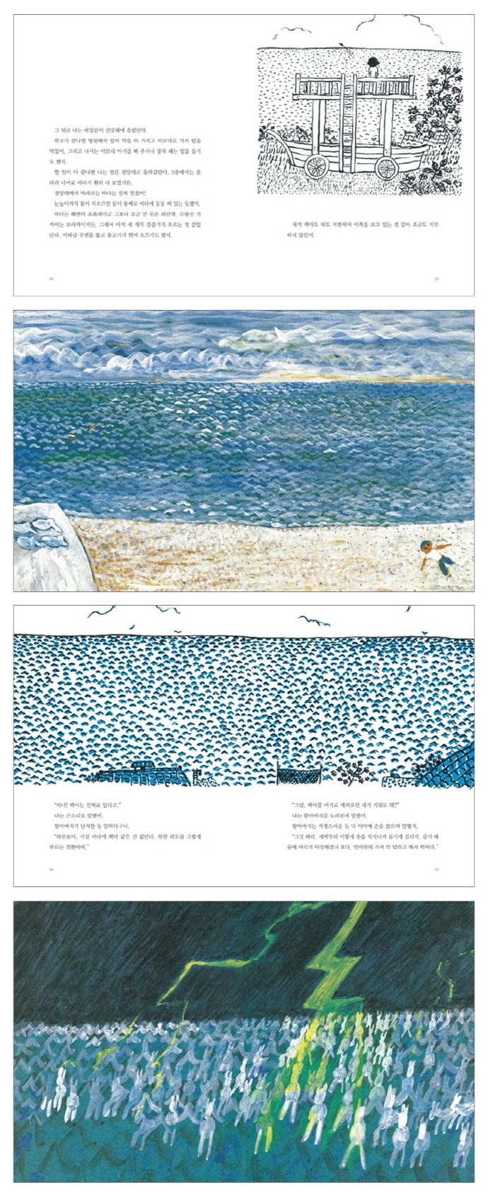 바다를 달리는 백마(한림 고학년문고 22)(양장본 HardCover) 도서 상세이미지
