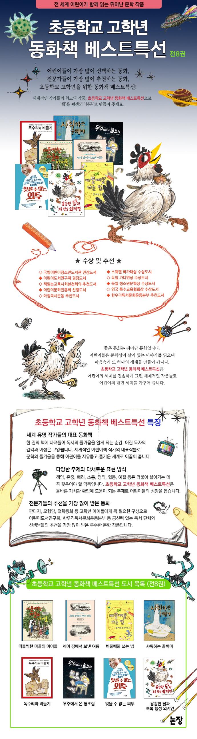초등학교 고학년 동화책 베스트 특선 세트(전8권) 도서 상세이미지