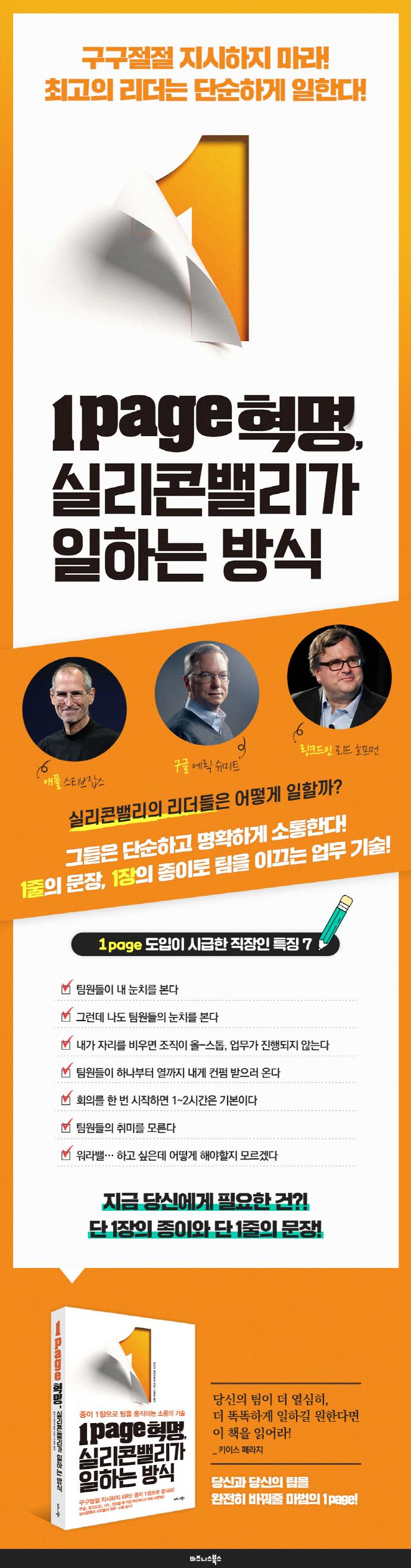 1page 혁명, 실리콘밸리가 일하는 방식 도서 상세이미지