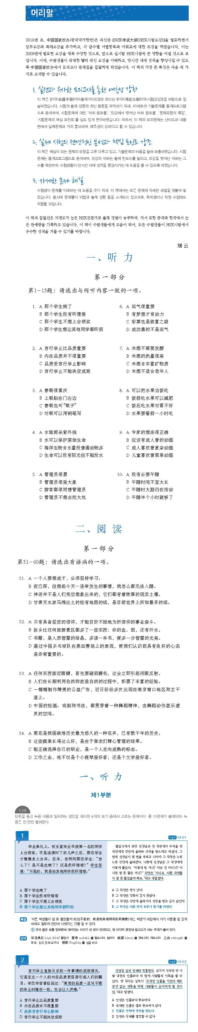 북경대 신 HSK 6급 적중 모의고사: 문제&해설집 5세트(CD1장포함) 도서 상세이미지