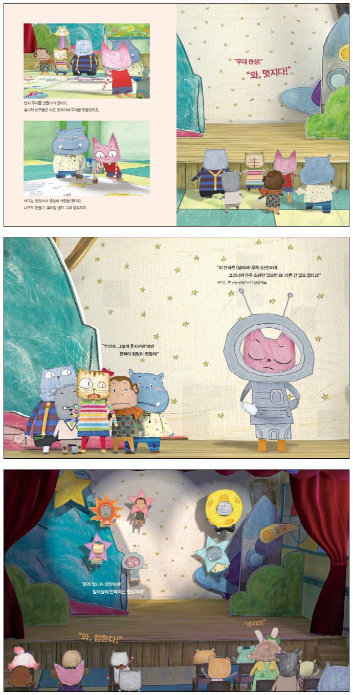 구름빵: 내 맘대로 주인공(구름빵 애니메이션 그림책 10) 도서 상세이미지