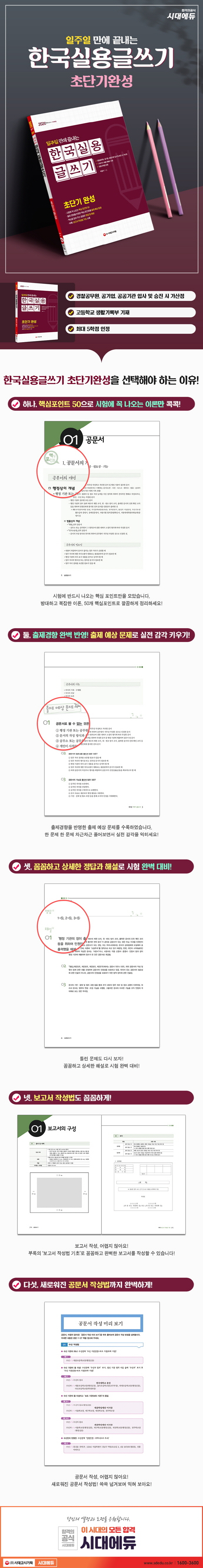 한국실용글쓰기 초단기완성(2020)(일주일 만에 끝내는)(개정판 6판) 도서 상세이미지