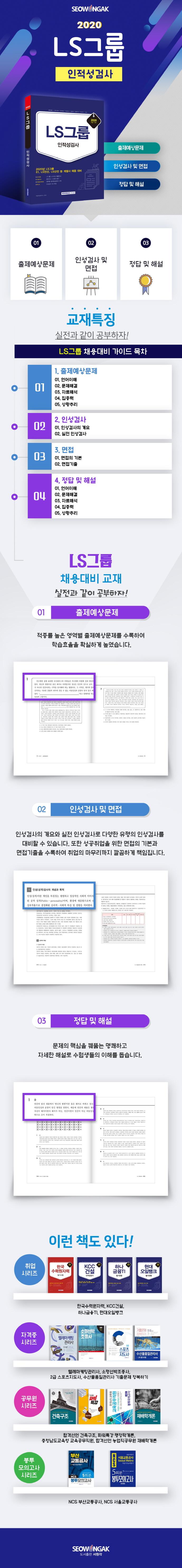 LS그룹 인적성검사(2020 채용대비) 도서 상세이미지
