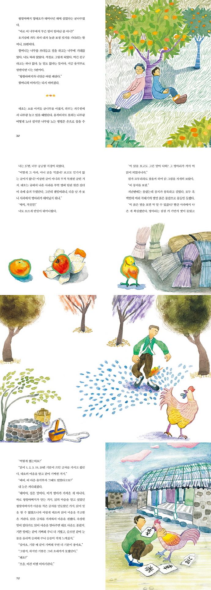 마음 출석부(열린어린이 창작동화 28) 도서 상세이미지
