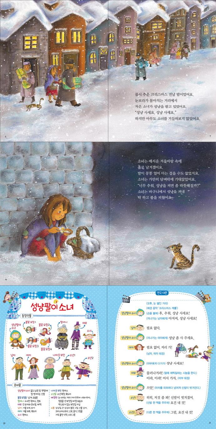 성냥팔이 소녀(읽어줘요! 슈퍼맨 3~7세 8)(양장본 HardCover) 도서 상세이미지