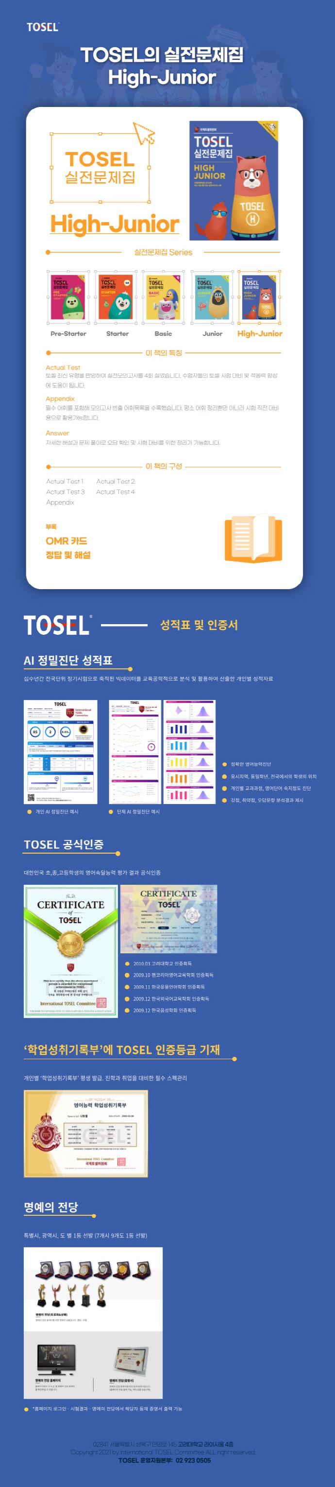 TOSEL 실전문제집 High Junior(CD1장포함) 도서 상세이미지