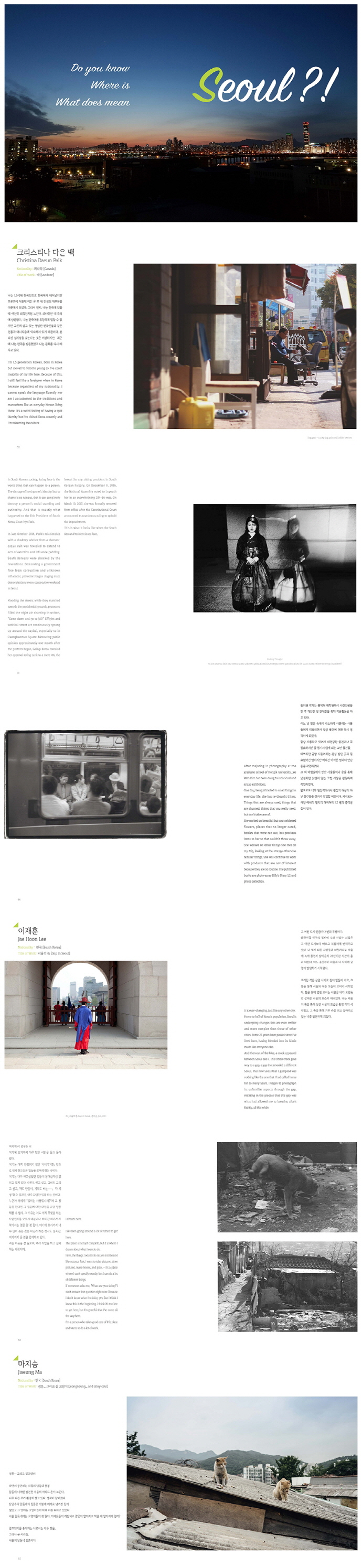 사진을 위한 사진책 서울(Seoul Photography). 2 도서 상세이미지