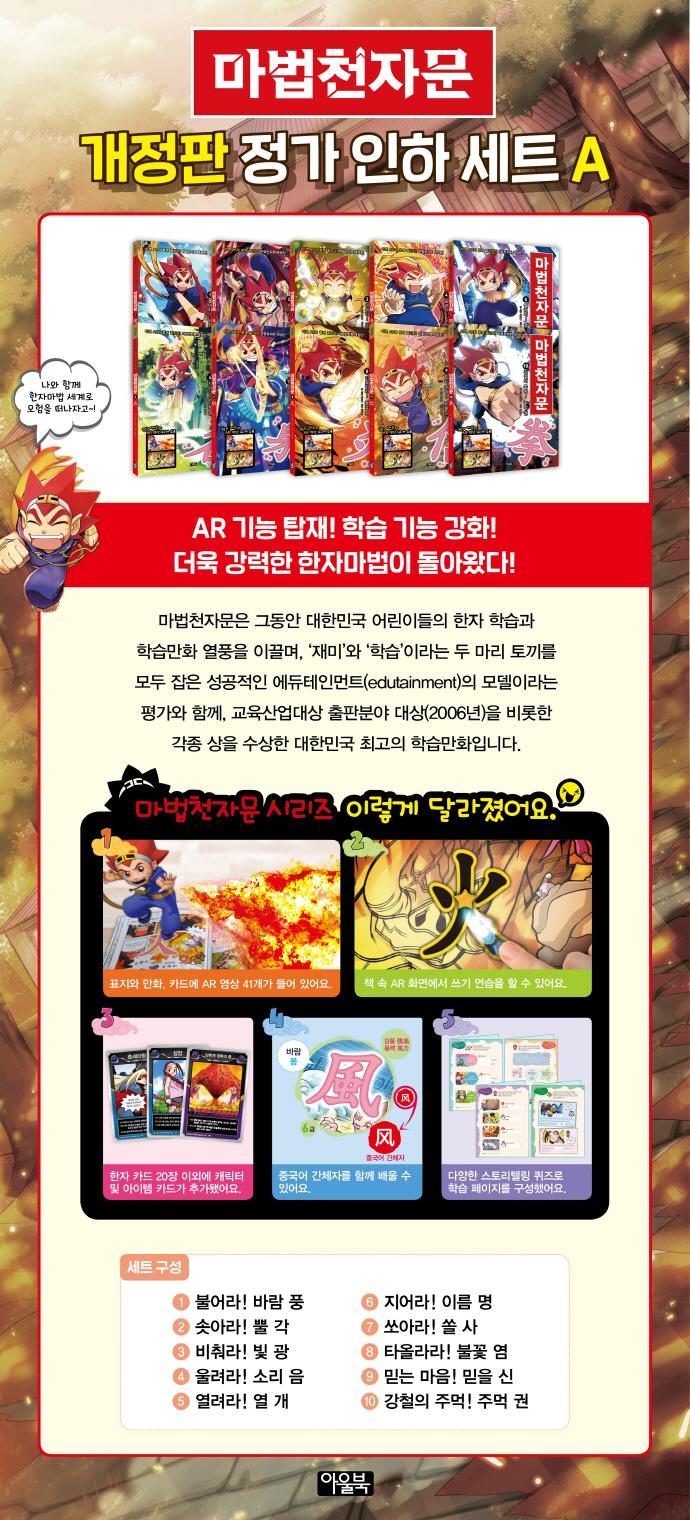 마법천자문 정가인하세트 A(1~10권)(전10권) 도서 상세이미지