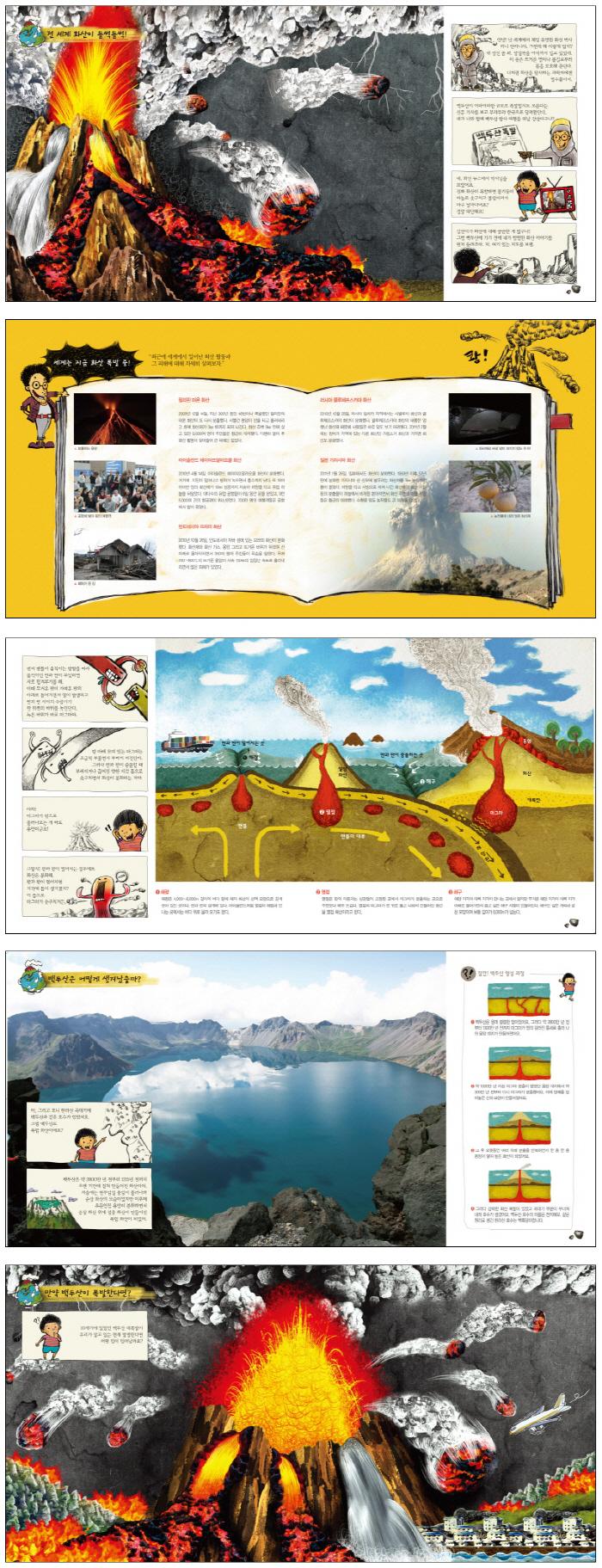 백두산이 폭발한다면(화산이 들썩들썩)(똑똑한 학교 1)(양장본 HardCover) 도서 상세이미지