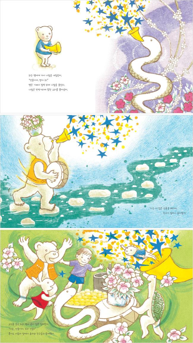 달토끼의 선물(콩콩 꼬마그림책 11) 도서 상세이미지