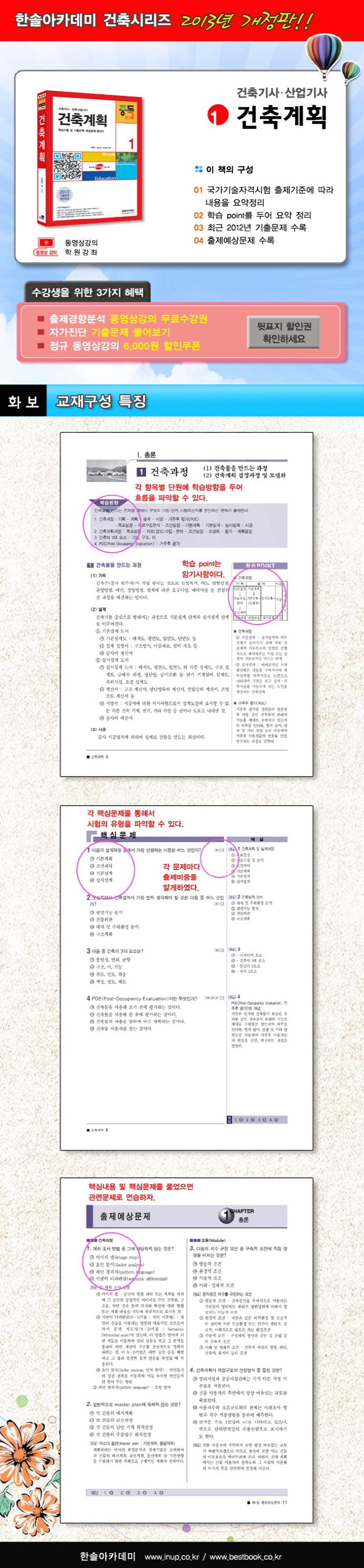 건축계획(2013)(건축기사 건축산업기사)(개정판 13판)(건축기사 시리즈 1) 도서 상세이미지