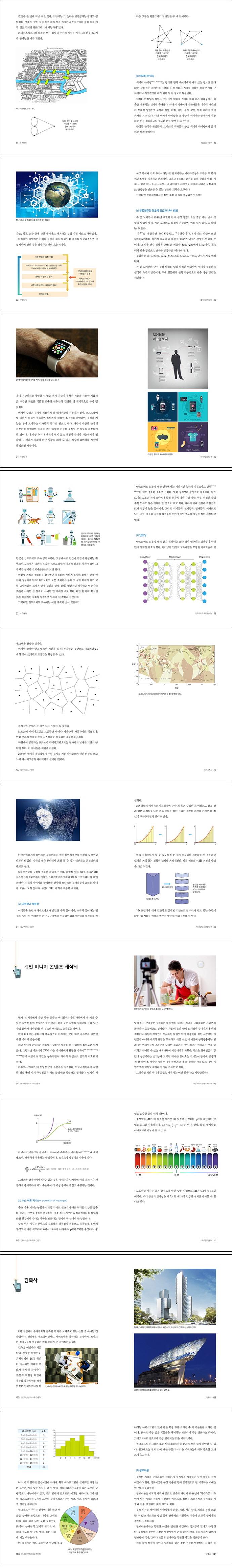 4차 산업과 미래 직업(수학으로 보는) 도서 상세이미지