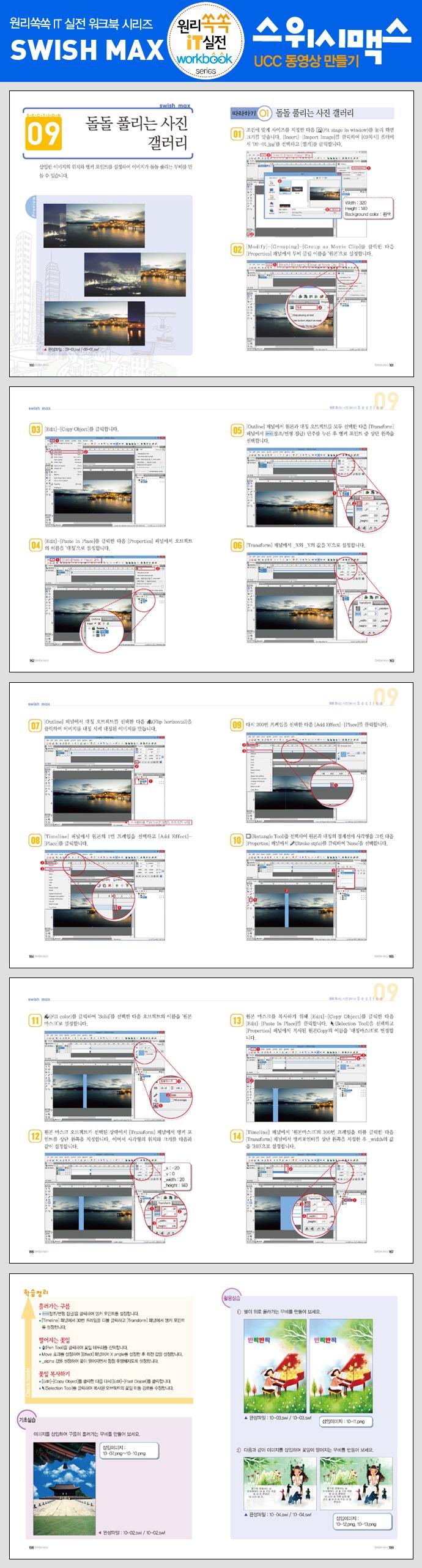 스위시 맥스 UCC 동영상 만들기(원리쏙쏙 IT 실전 워크북 시리즈 2) 도서 상세이미지