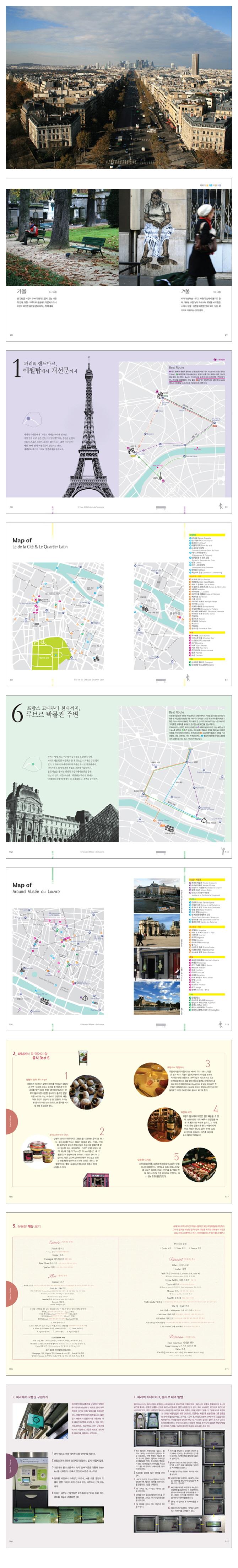 파리 셀프 트래블(World Travel Guidebook) 도서 상세이미지