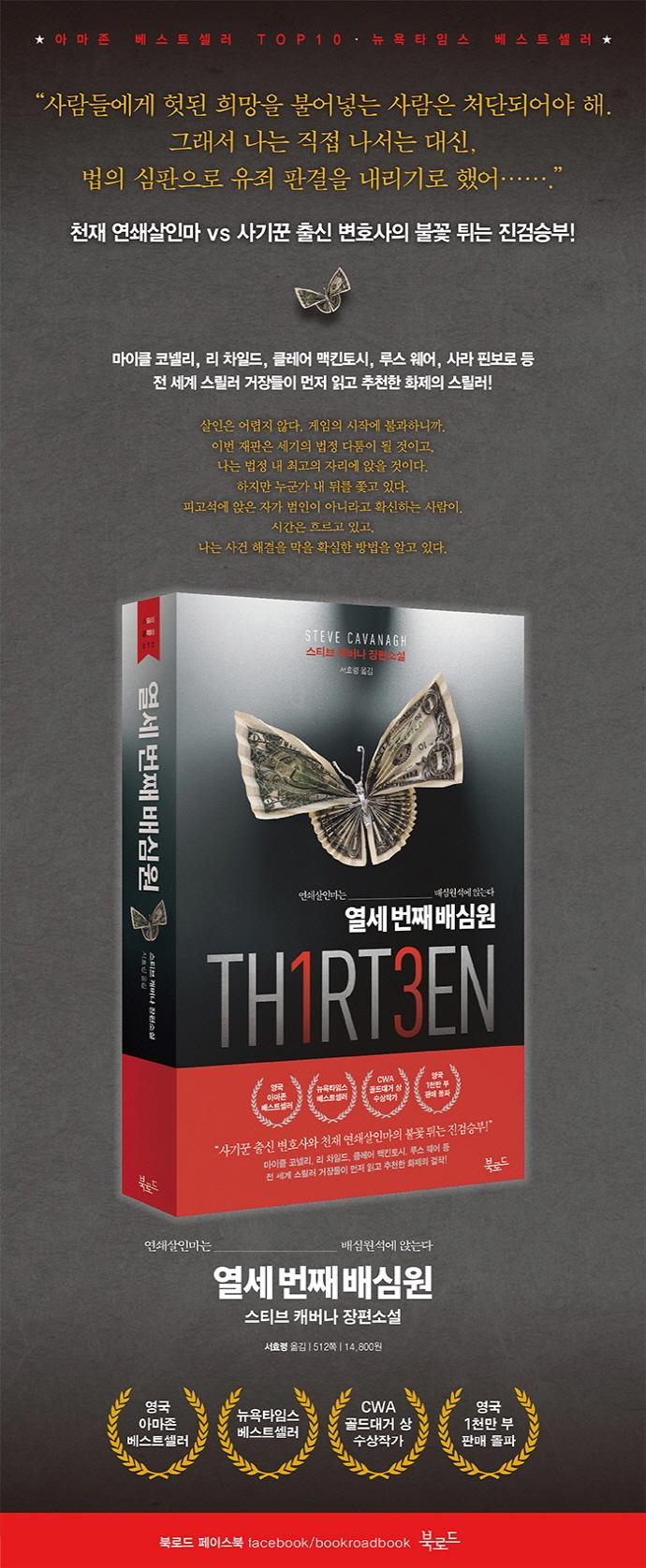 열세 번째 배심원(스토리 콜렉터 72) 도서 상세이미지