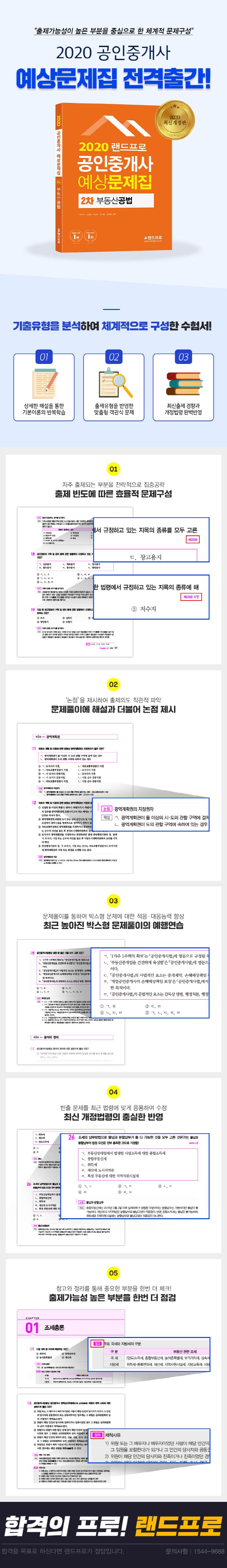 부동산공법 예상문제집(공인중개사 2차)(2020)(랜드프로) 도서 상세이미지